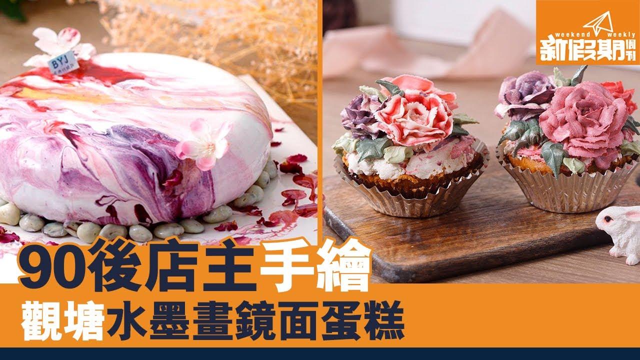 【小店你好嘢】觀塘水墨畫鏡面蛋糕 中文系畢業生轉型賣甜品 新假期