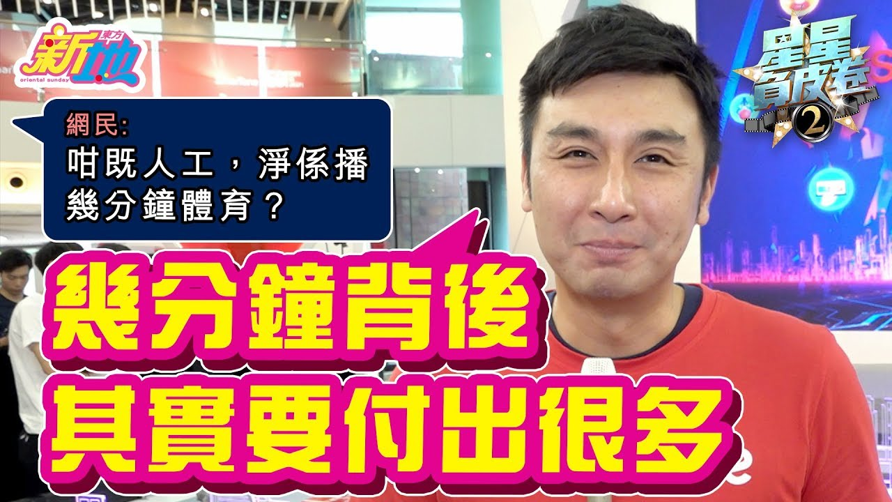 伍家謙:希望大家多多支持香港運動員【星星負皮卷2】