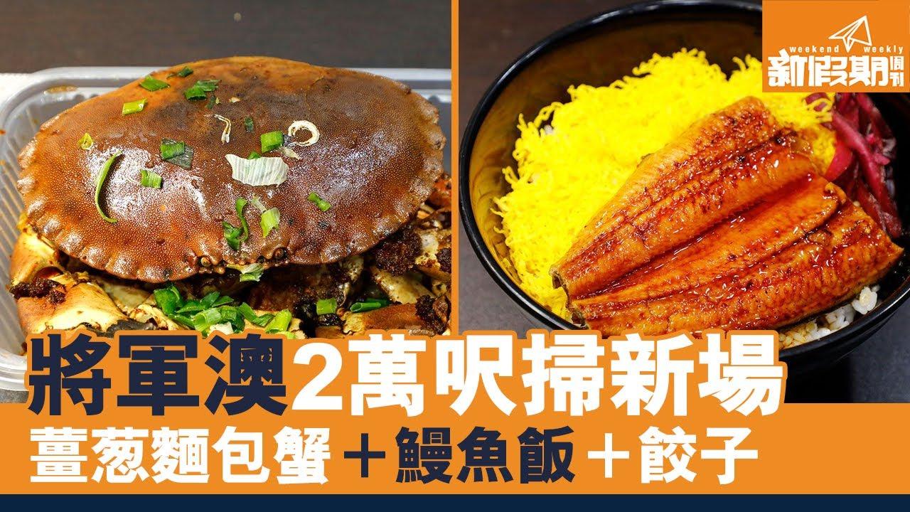 【出街搵食】將軍澳2萬呎掃街小食新場 必食薑葱麵包蟹+龍蝦 周末好去處 新假期