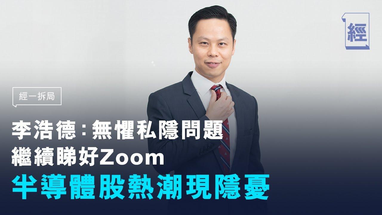 李浩德:無懼私隱問題繼續睇好Zoom股價 ;半導體股熱潮現隱憂【經一拆局-2020 投資展望Q2 】