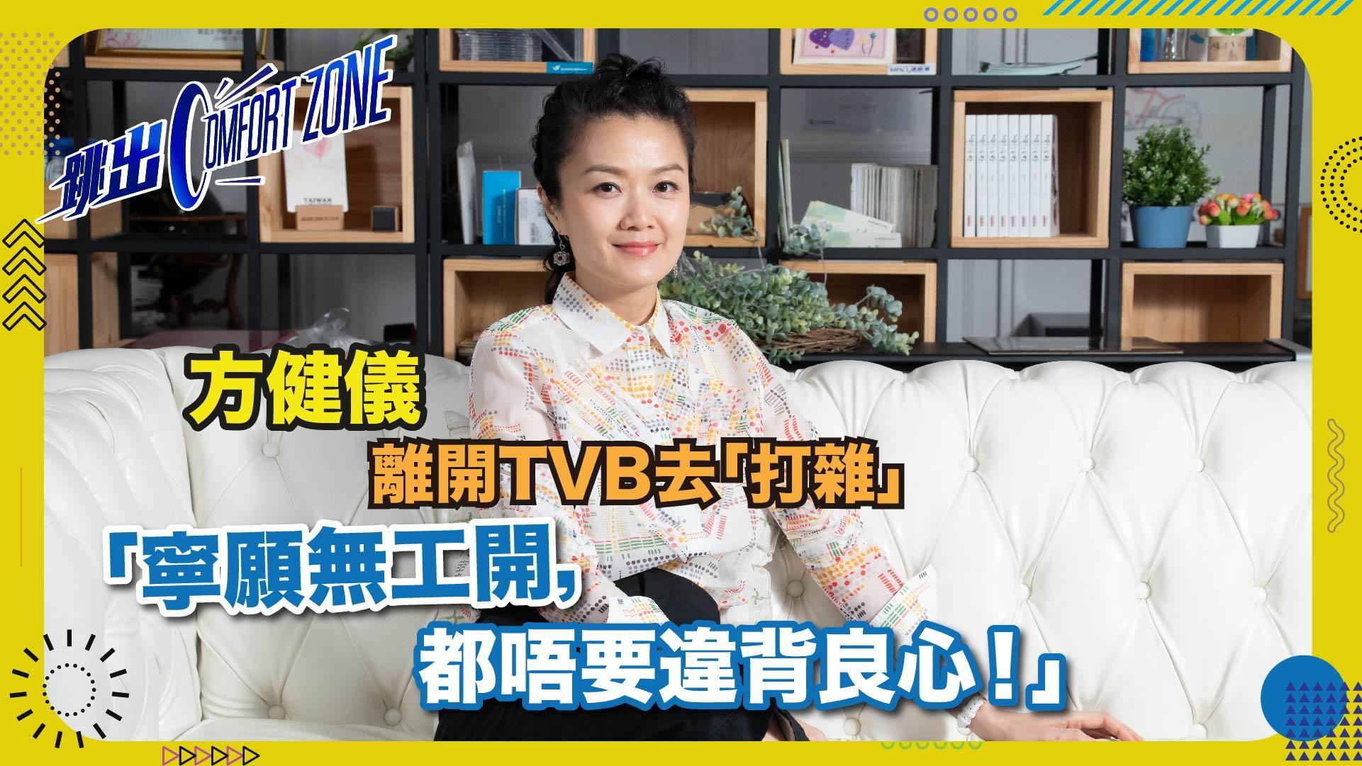 方健儀離開TVB 6年轉行「打雜」拒絕違背良心工作!【跳出Comfort Zone】