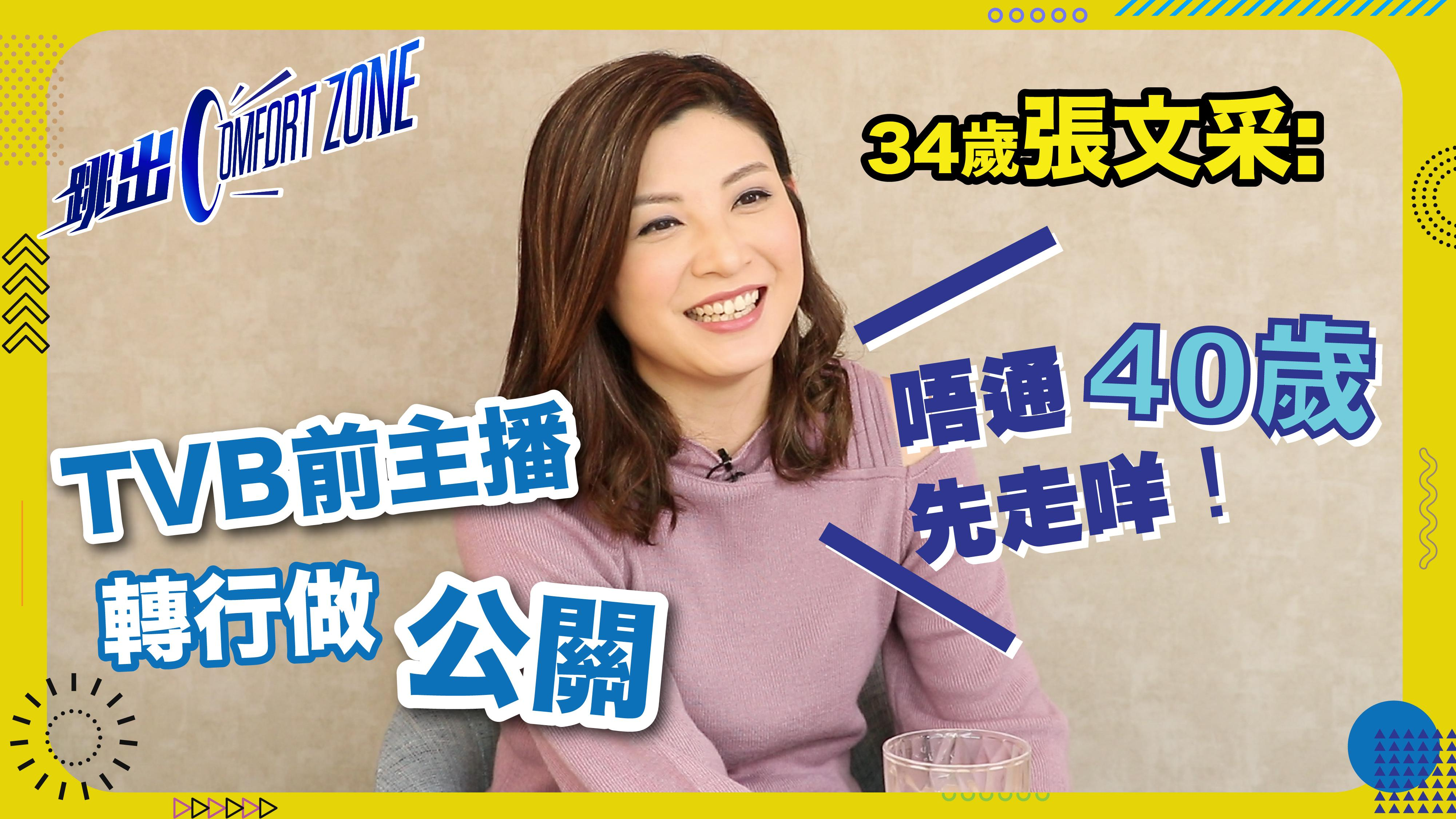 TVB前主播轉行做公關 張文采:唔通40歲先走咩?【跳出ComfortZone】
