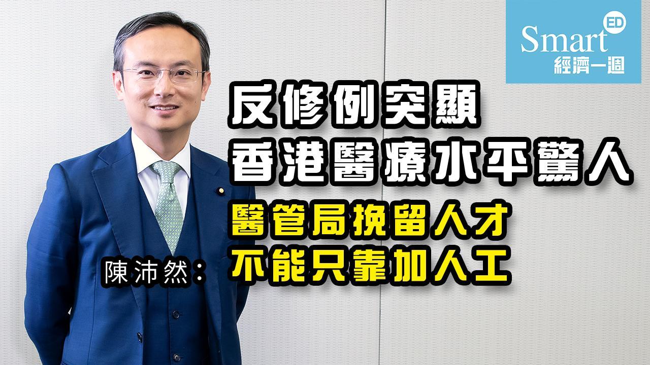 陳沛然:反修例突顯香港醫療水平驚人 醫管局需檢討管理架構 挽留人才不能只靠加人工【經一拆局】