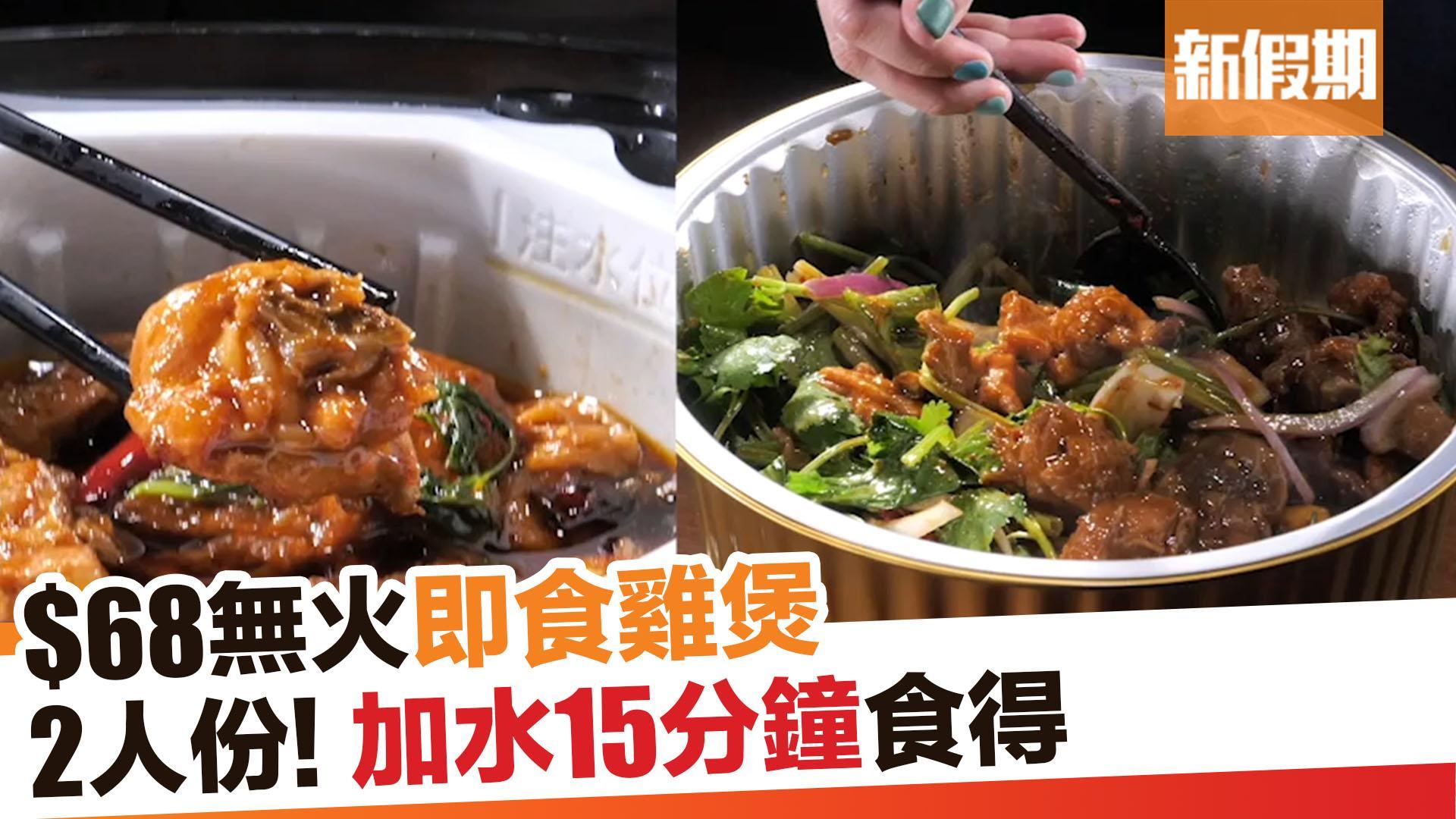 【外賣食乜好】倫哥尊尚火鍋私房菜推$68二人份無火懶人雞煲 新假期