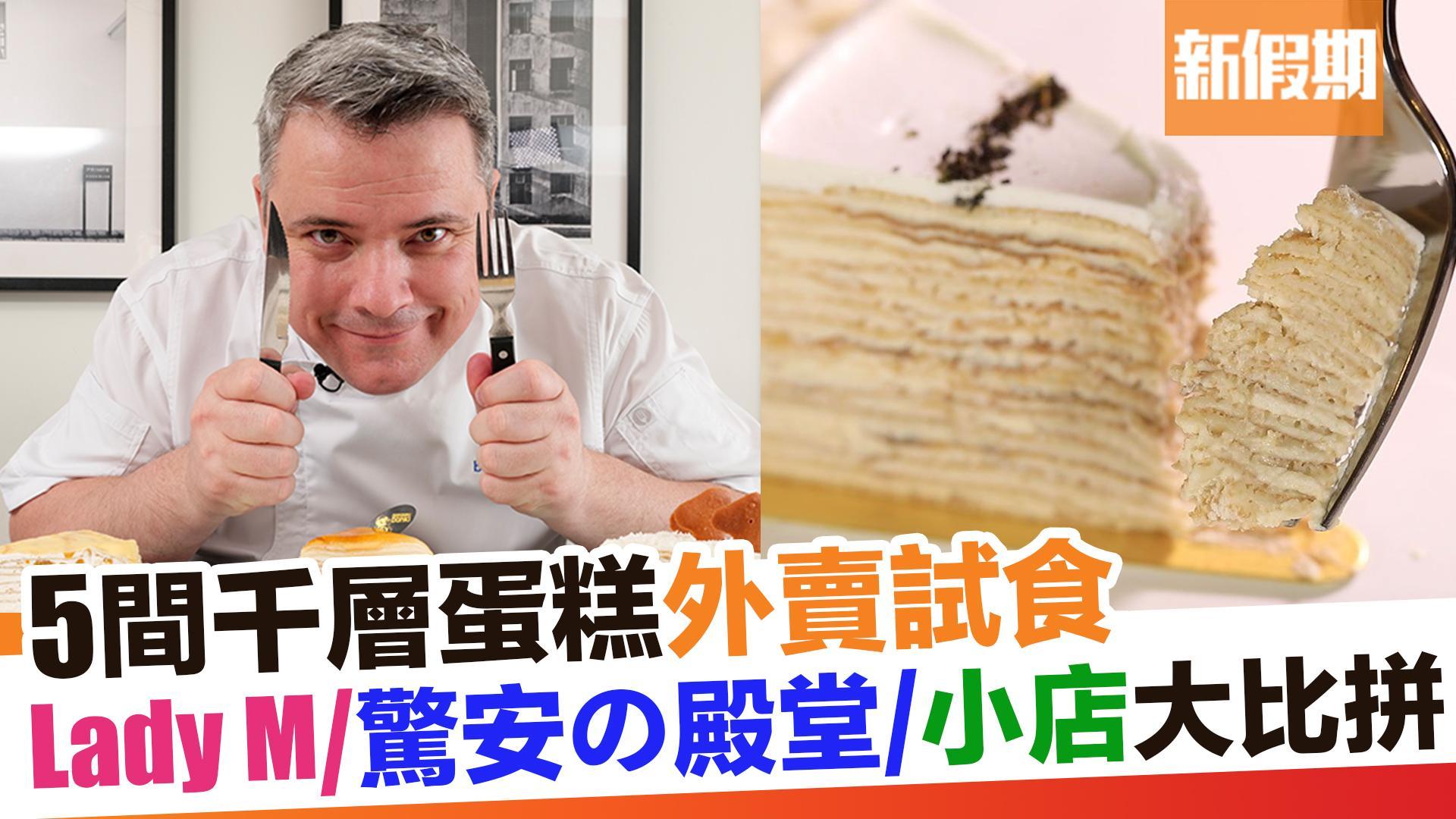 【外賣食乜好】千層蛋糕外賣Top 5 新假期