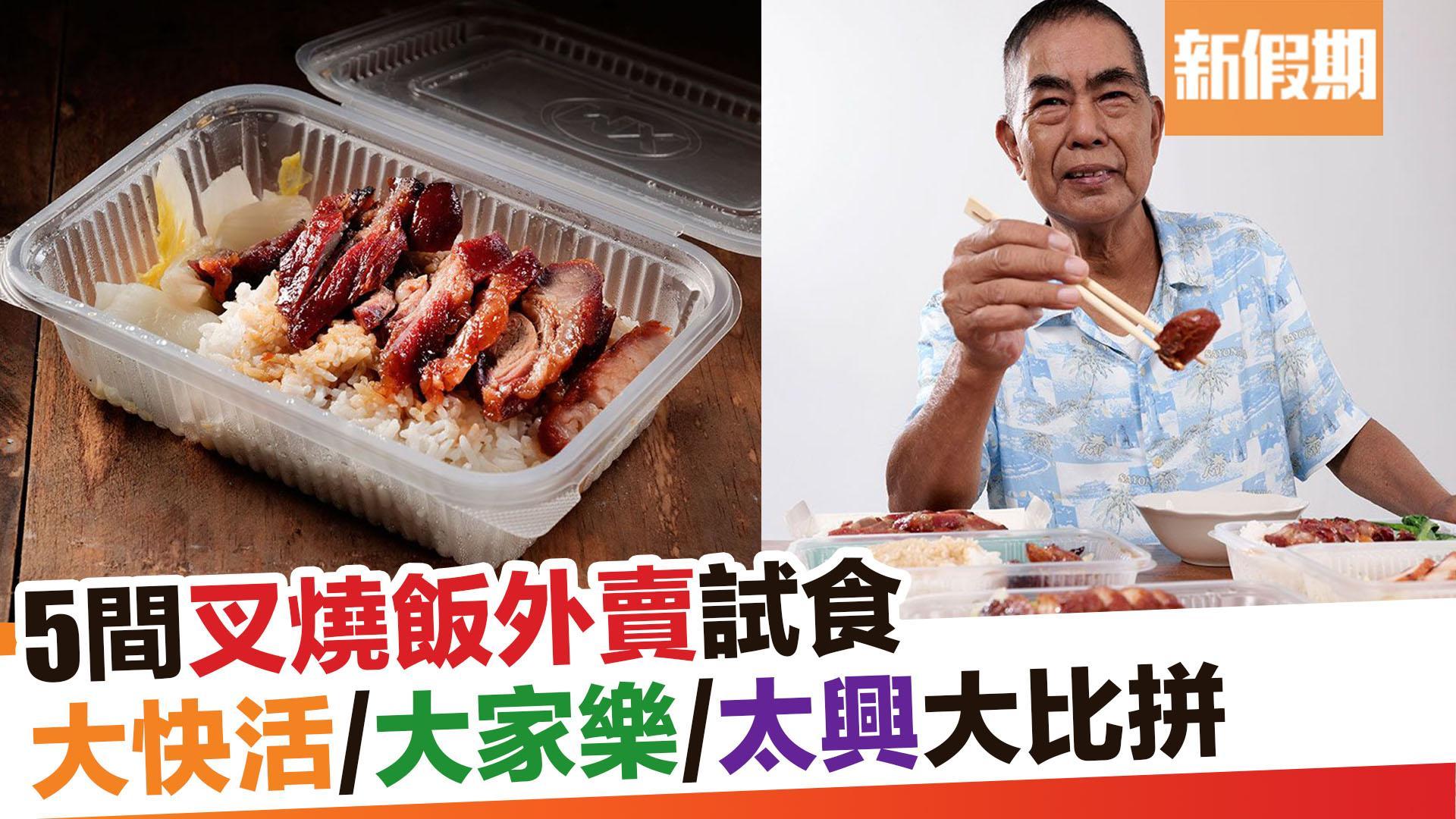 【外賣食乜好】叉燒飯外賣Top 5 新假期