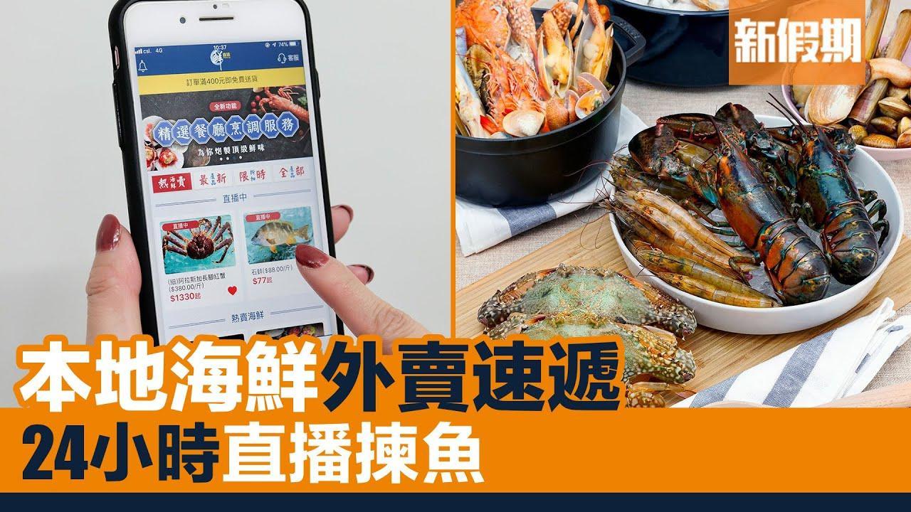 【外賣食乜好】「鮮直送」海鮮外賣速遞App 24小時直播揀魚 新假期