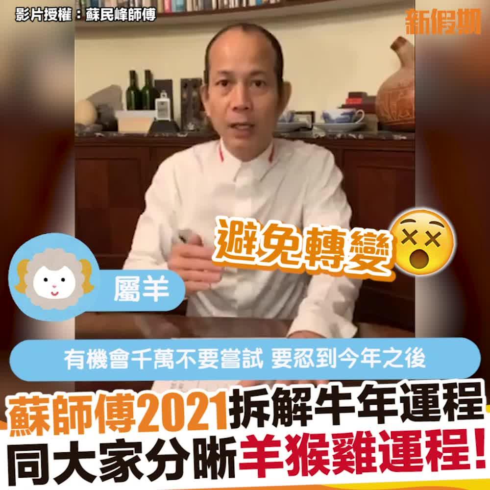 【網絡熱話】蘇師傅拆解2021牛年運