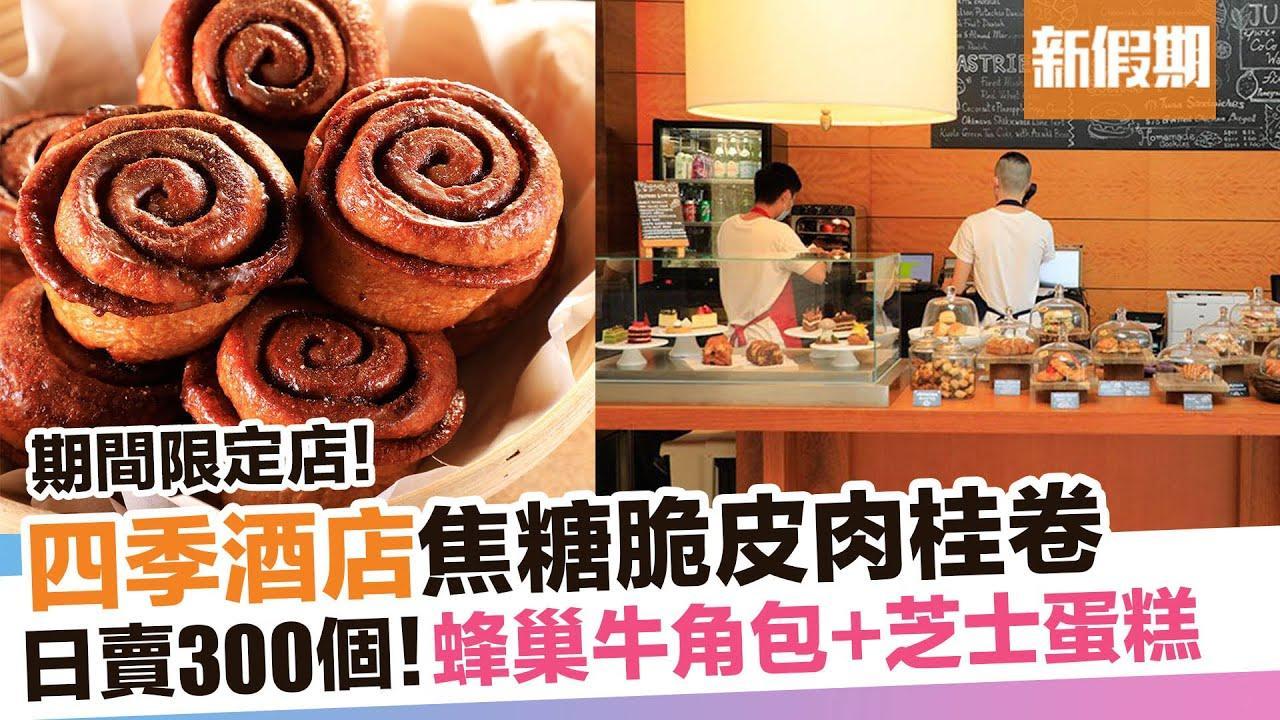 【區區搵食】人手搓製!四季酒店Pop Up Store餅店外賣肉桂卷 新假期