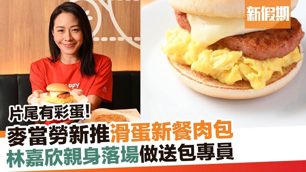 【新品速遞】麥當勞推OmniPork Luncheon新餐肉系列! 新假期
