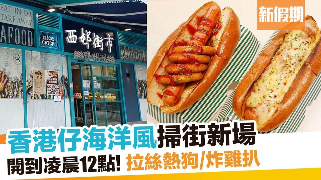 【周末好去處】香港仔西邨街市掃街好去處!營業至凌晨12點 新假期
