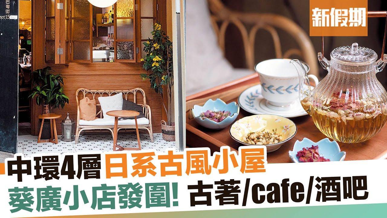 【區區搵食】中環Cafe新店拾伍 葵廣小店發圍! 新假期