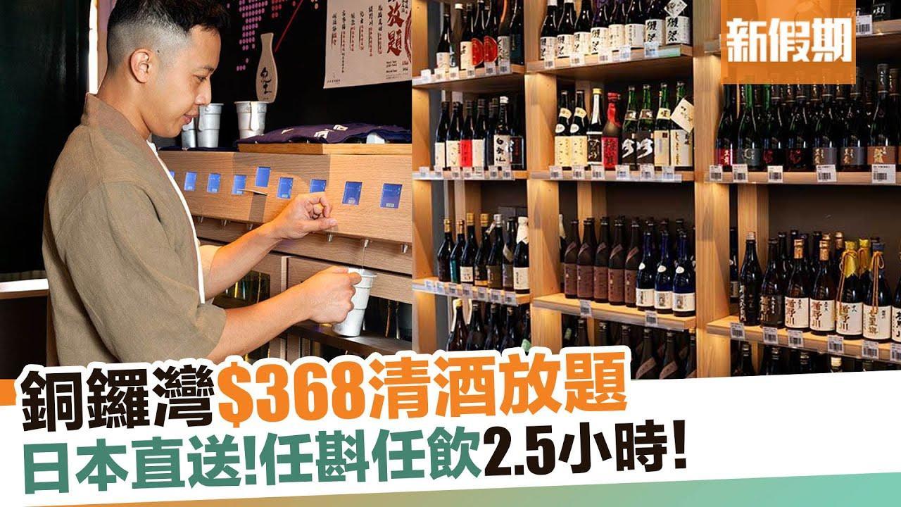 【區區搵食】日本清酒藏所推$368清酒放題 設自助機任斟任飲2.5小時! 新假期