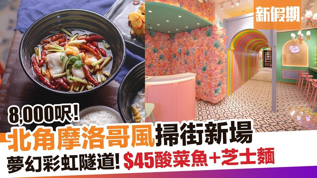 【周末好去處】北角和富薈food court美食廣場開幕!摩洛哥風佔地8,000呎 新假期