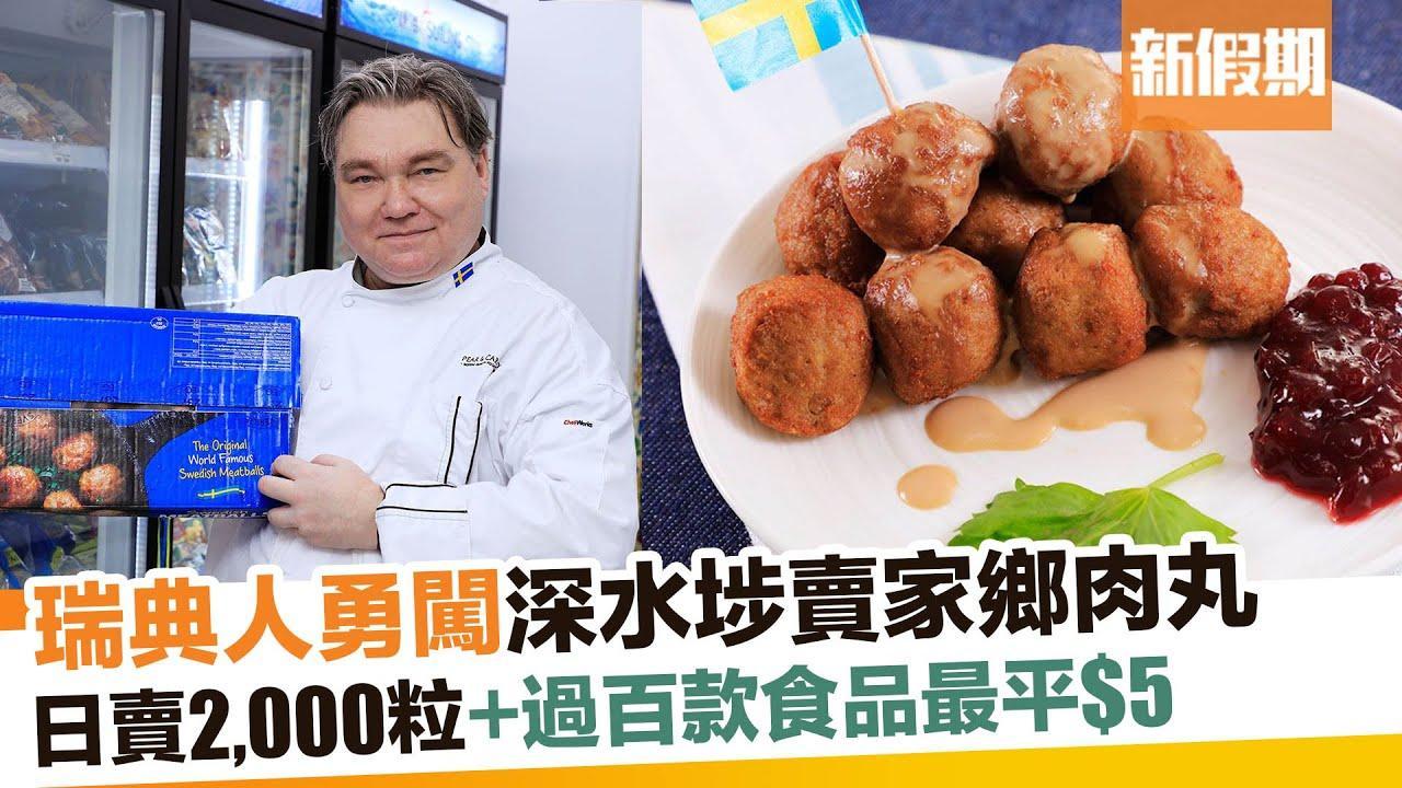 【區區搵食】肉丸先生 深水埗瑞典急凍食品專門店! 新假期