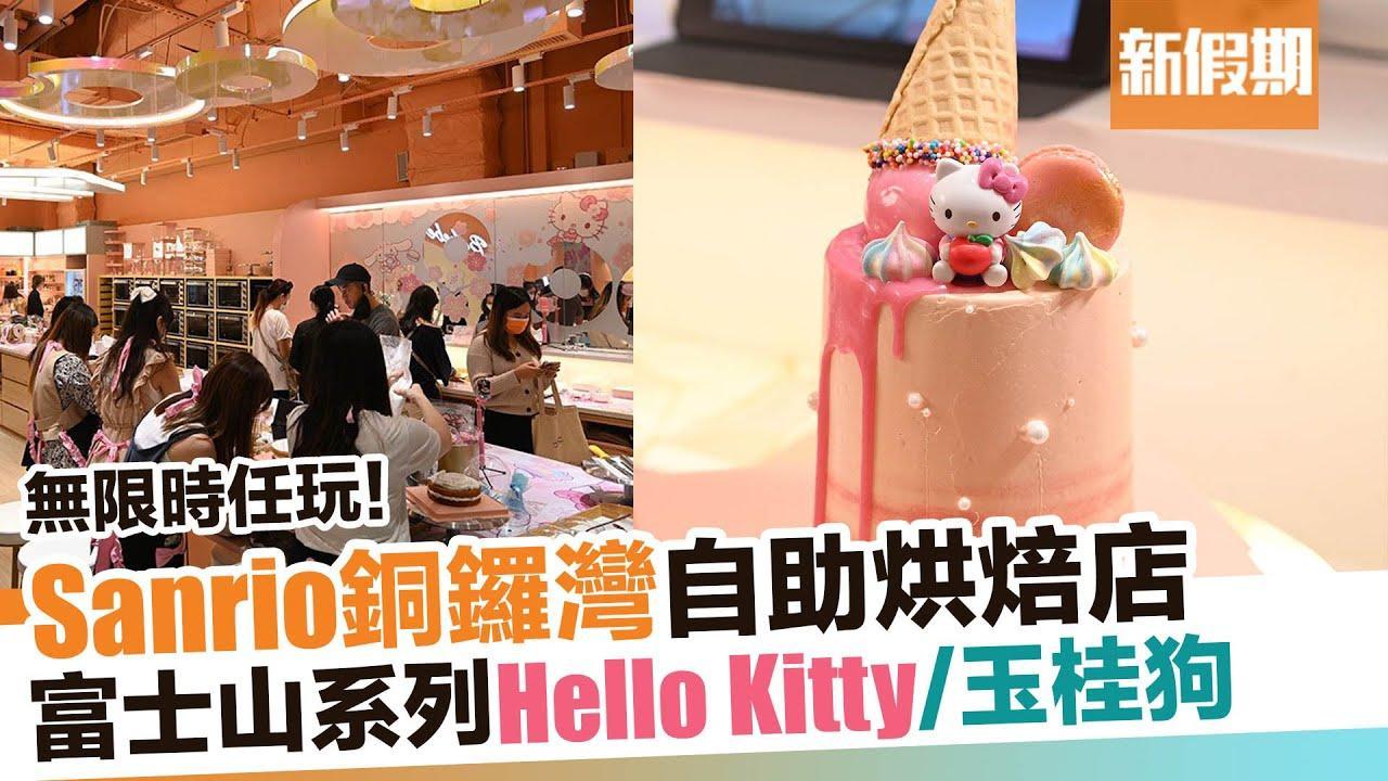 【周末好去處】Bakebe銅鑼灣自助烘焙店!DIY Sanrio限定蛋糕甜品 新假期