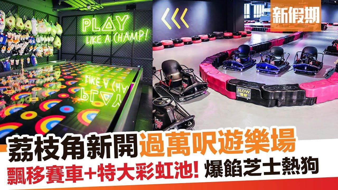 【周末好去處】D2 Place全新遊樂場+賽車場開幕! 新假期