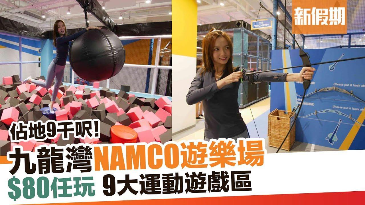 【周末好去處】NAMCO九龍灣德福開8,600呎分店!全新運動遊樂競技場 新假期