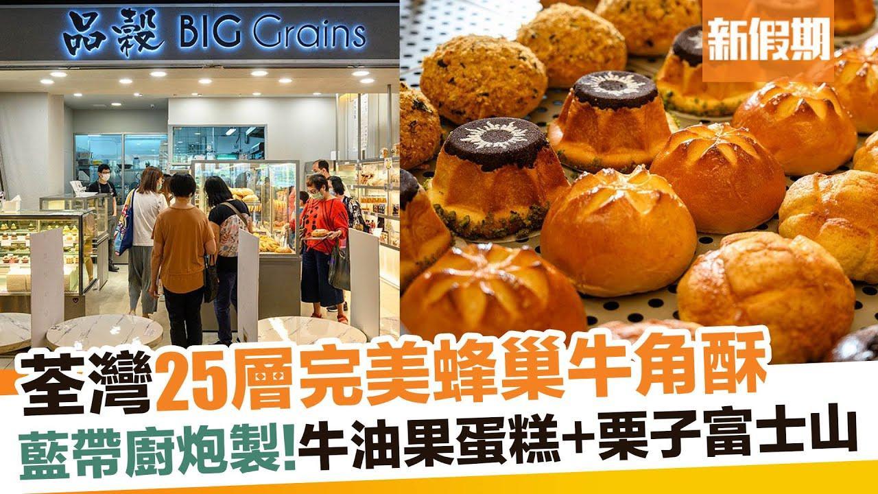 【區區搵食】品穀麵包店進駐荃灣!牛角包足25層+完美峰巢 新假期