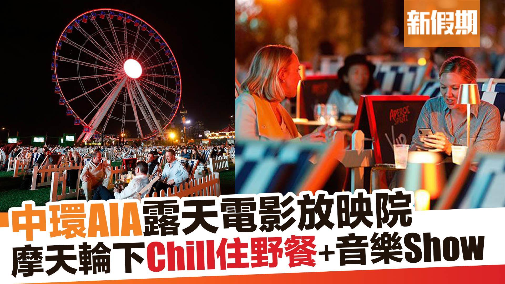 【香港好去處】好去處中環AIA露天電影放映院! 新假期