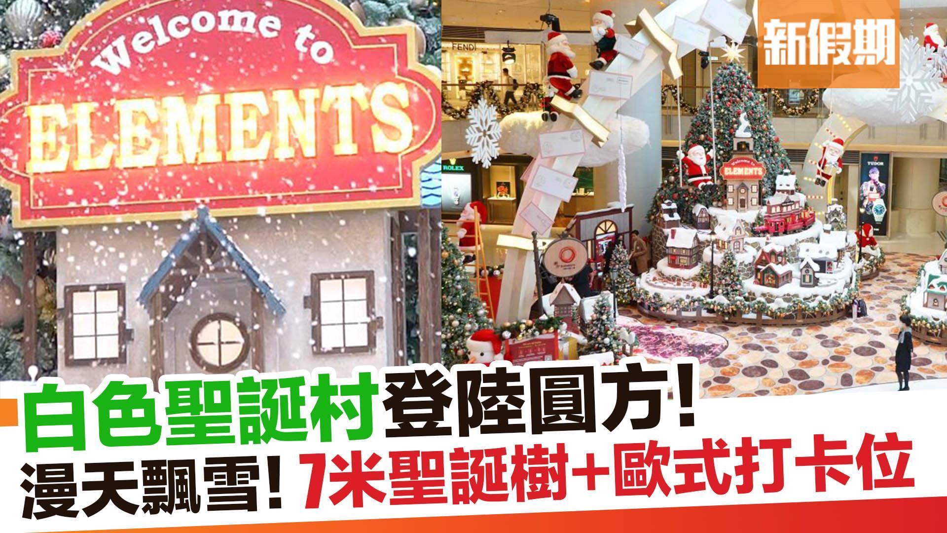 【香港好去處】白色聖誕村莊登陸圓方ELEMENTS! 新假期
