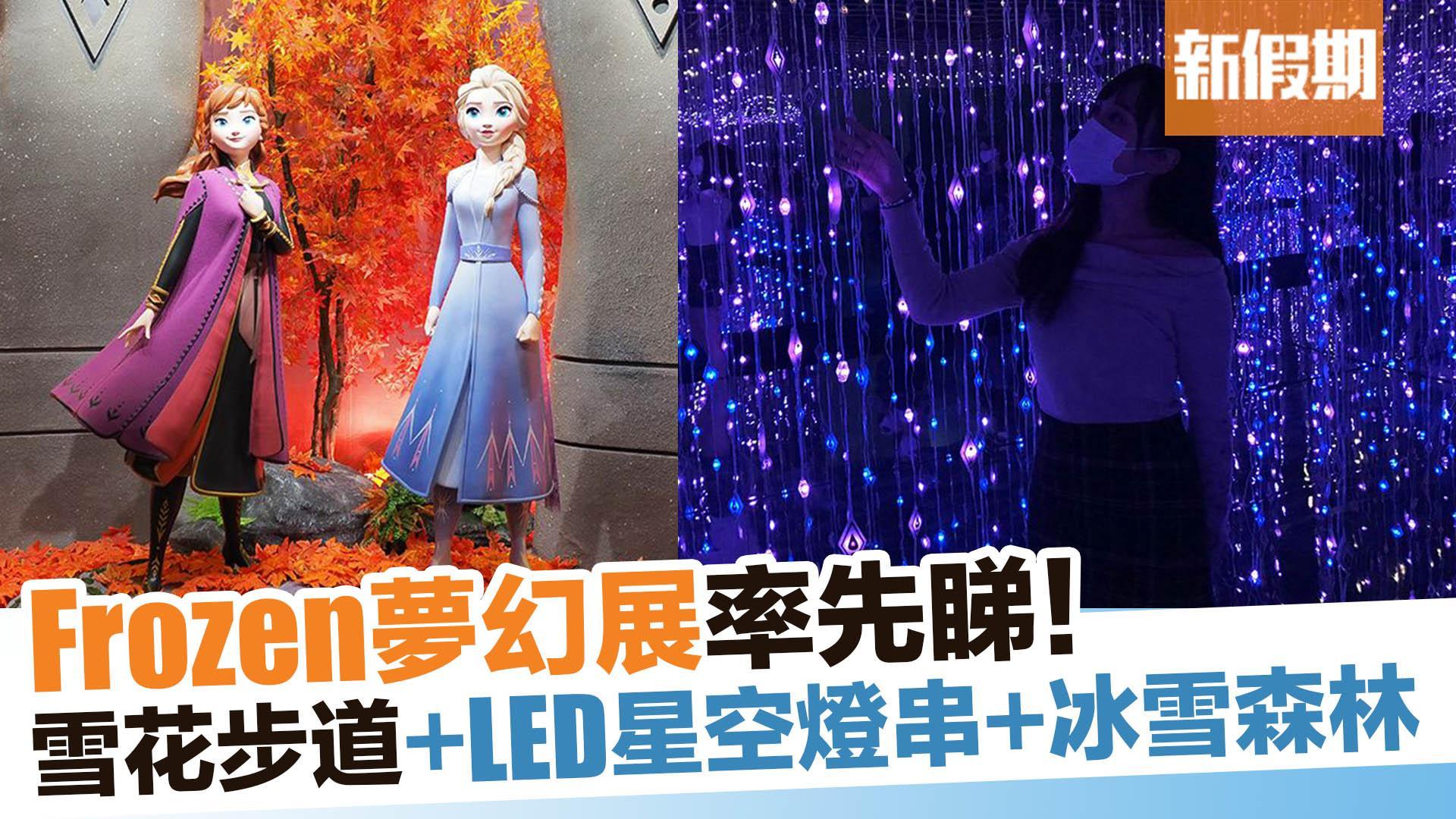 【香港好去處】《Frozen夢幻特展》率先睇! 新假期