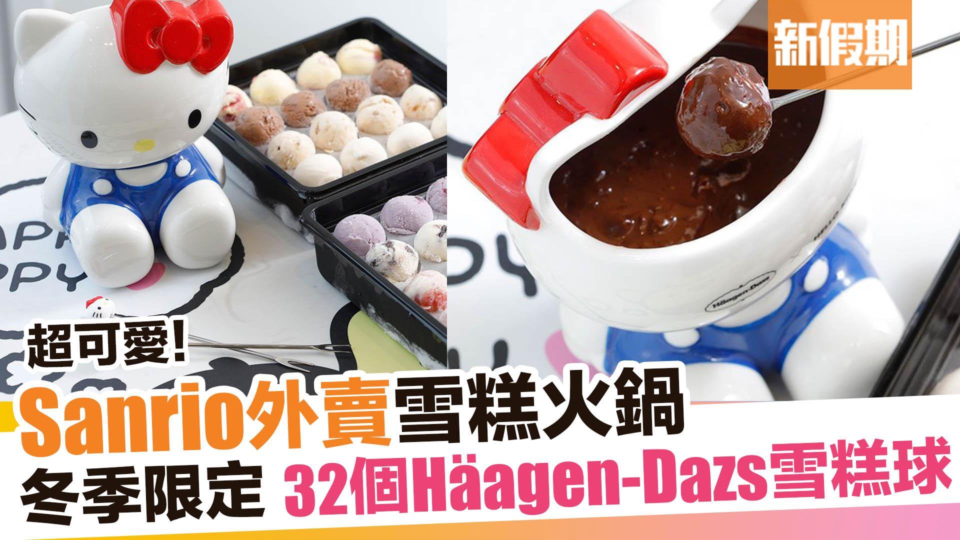 【外賣食乜好】Häagen-Dazs聯乘Sanrio推出朱古力雪糕火鍋! 新假期
