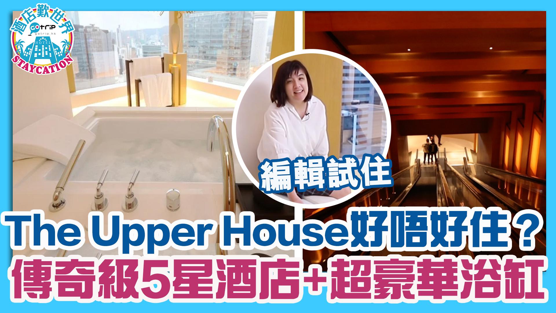 The Upper House入住報告 城中隱世奢華5星酒店、打卡必浸巨大浴缸 GOtrip酒店歎世界