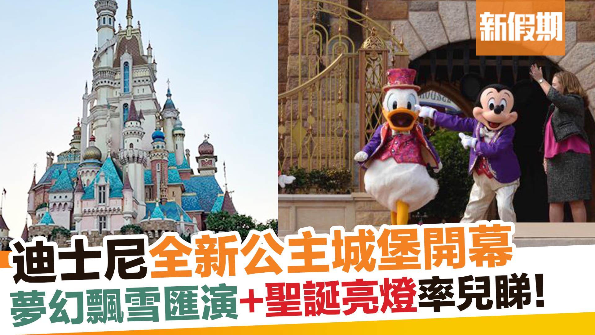 【香港好去處】香港迪士尼新城堡開幕啦! 新假期