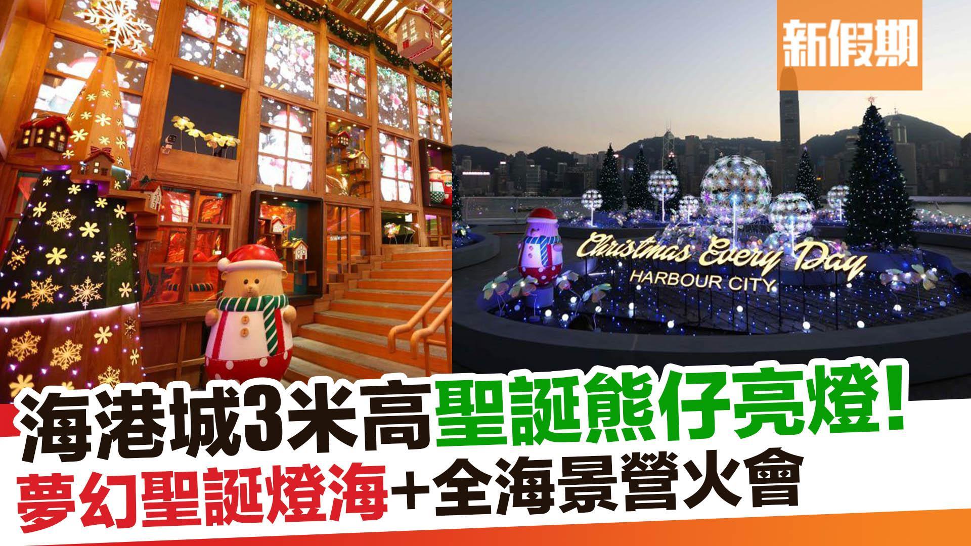 【香港好去處】海港城聖誕裝置亮燈啦! 新假期