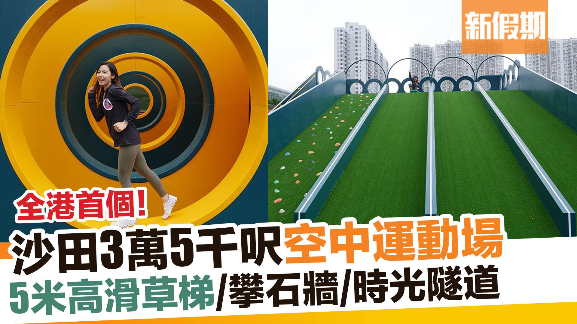 【香港好去處】全港首個戶外空中草地運動公園登陸沙田 新假期