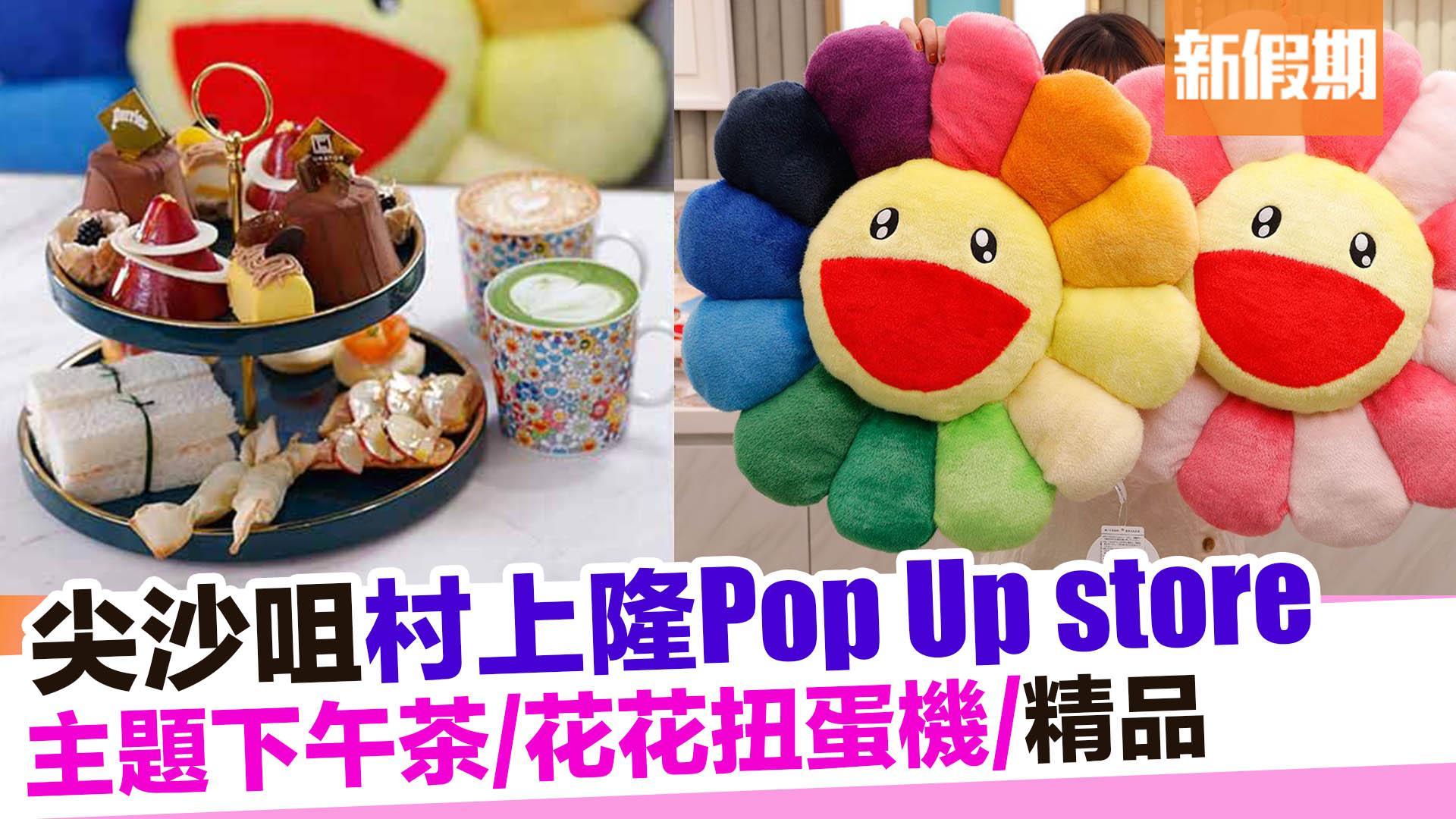 【區區搵食】村上隆尖沙咀Pop Up Store 新假期