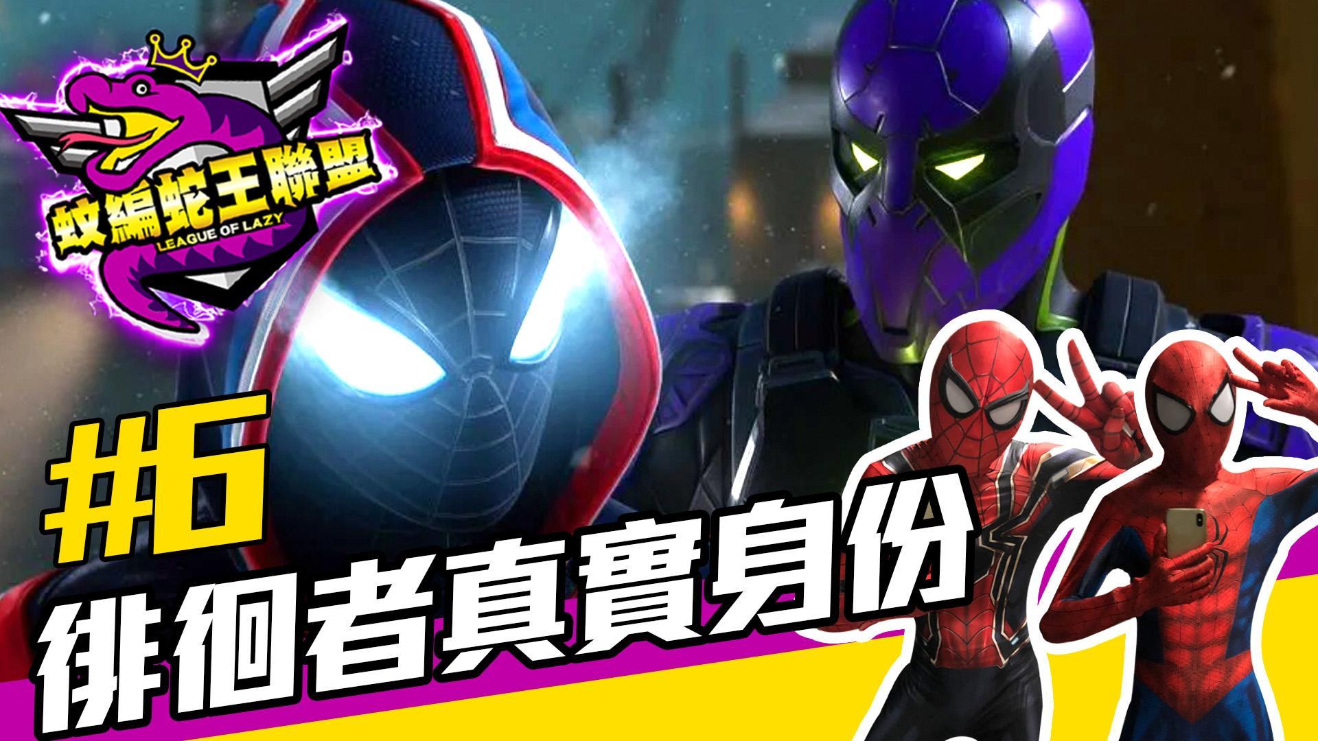 蜘蛛俠 PS5《Marvel Spider Man Miles Morales 漫威蜘蛛人:邁爾斯·莫拉雷斯》#6 徘徊者真實身份 PS5