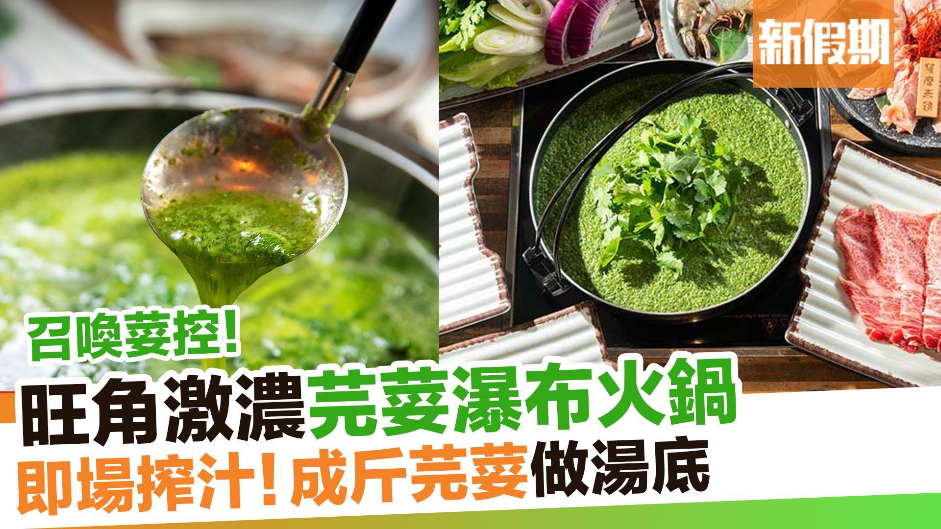 【區區搵食】芫荽火鍋 旺角令和鍋物酒場首推! 新假期