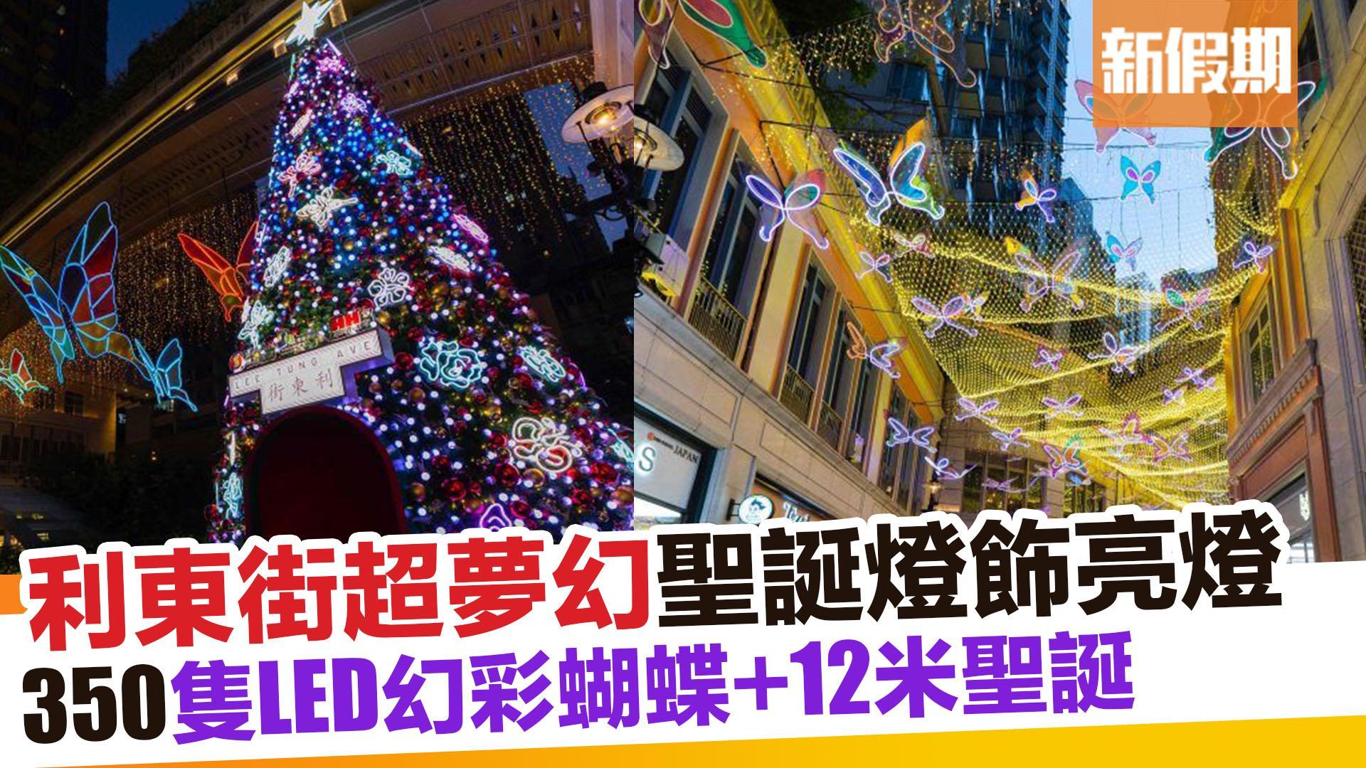 【香港好去處】利東街聖誕燈飾2020!超夢幻350隻幻彩玻璃LED蝴蝶+12米高互動聖誕樹|新假期