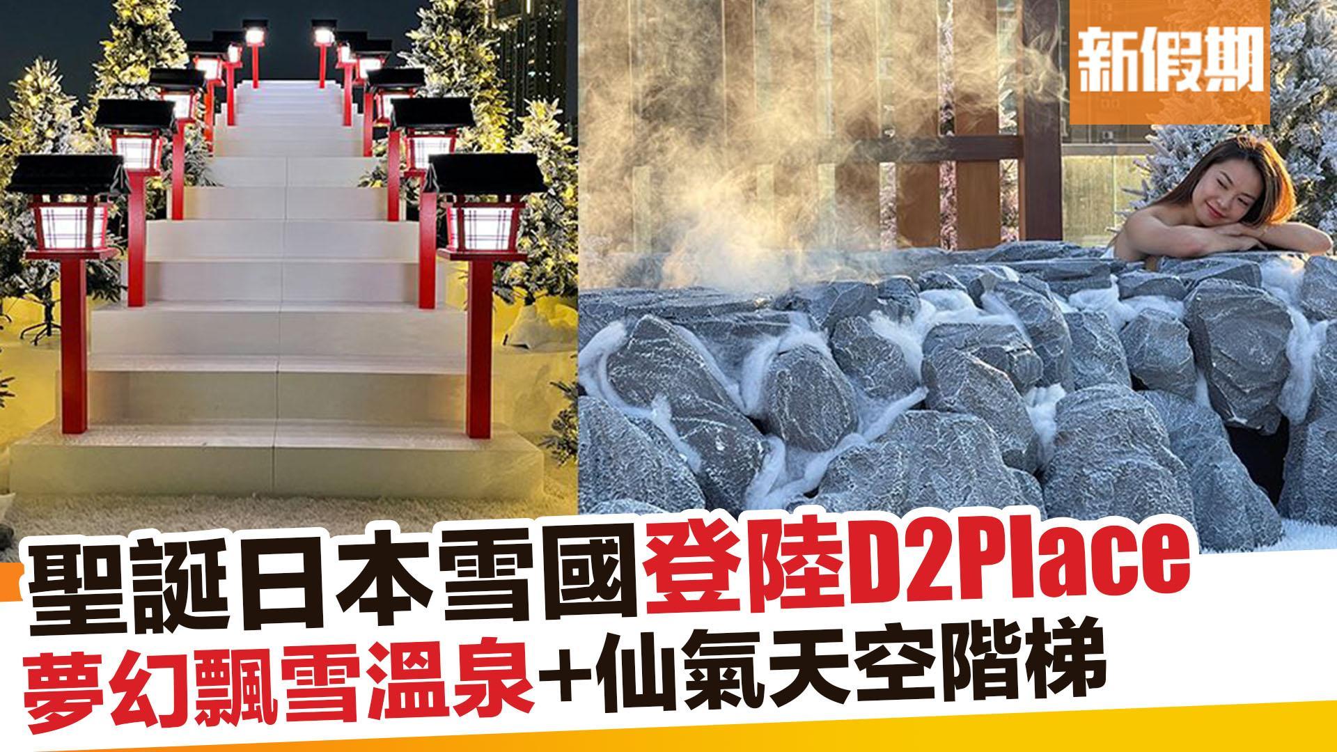 【香港好去處】夢幻聖誕飄雪裝置登陸D2 Place 新假期