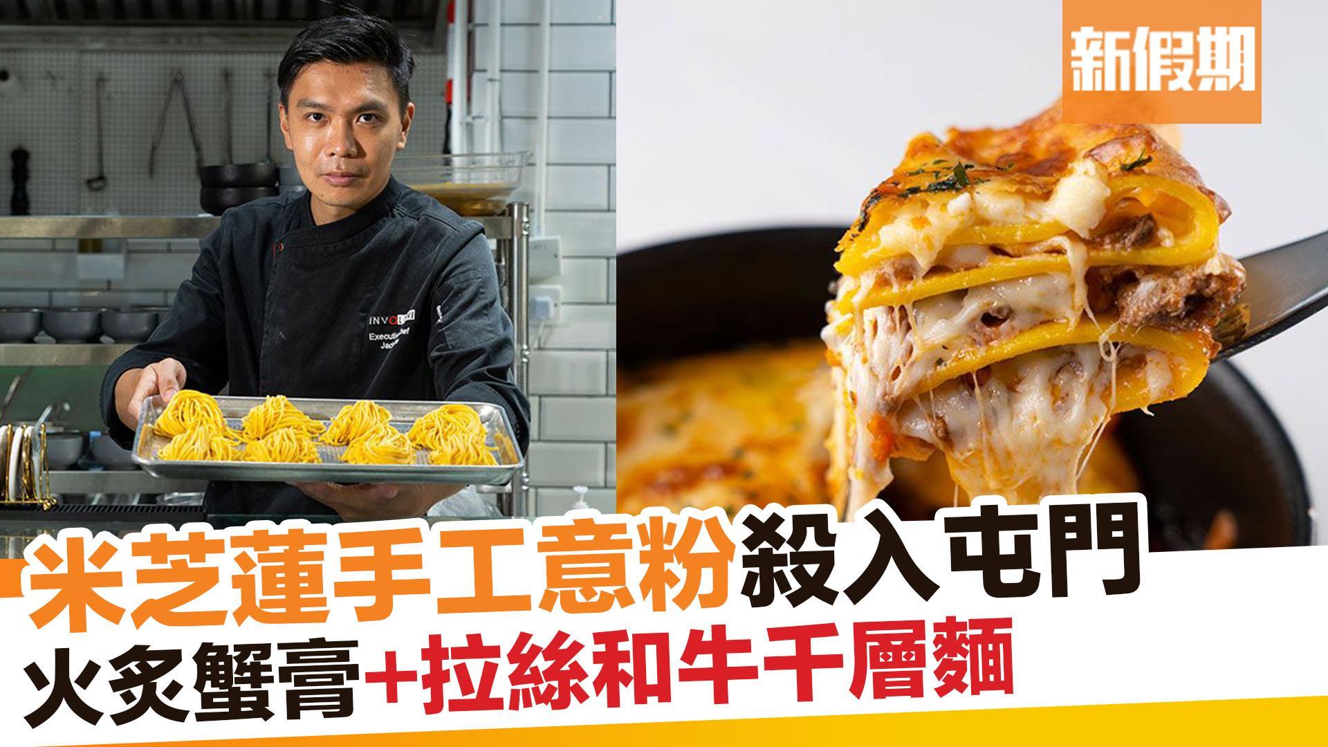【區區搵食】JEP by Involtini 必吃手造意粉 Carbonara+拉絲和牛千層麵! 新假期