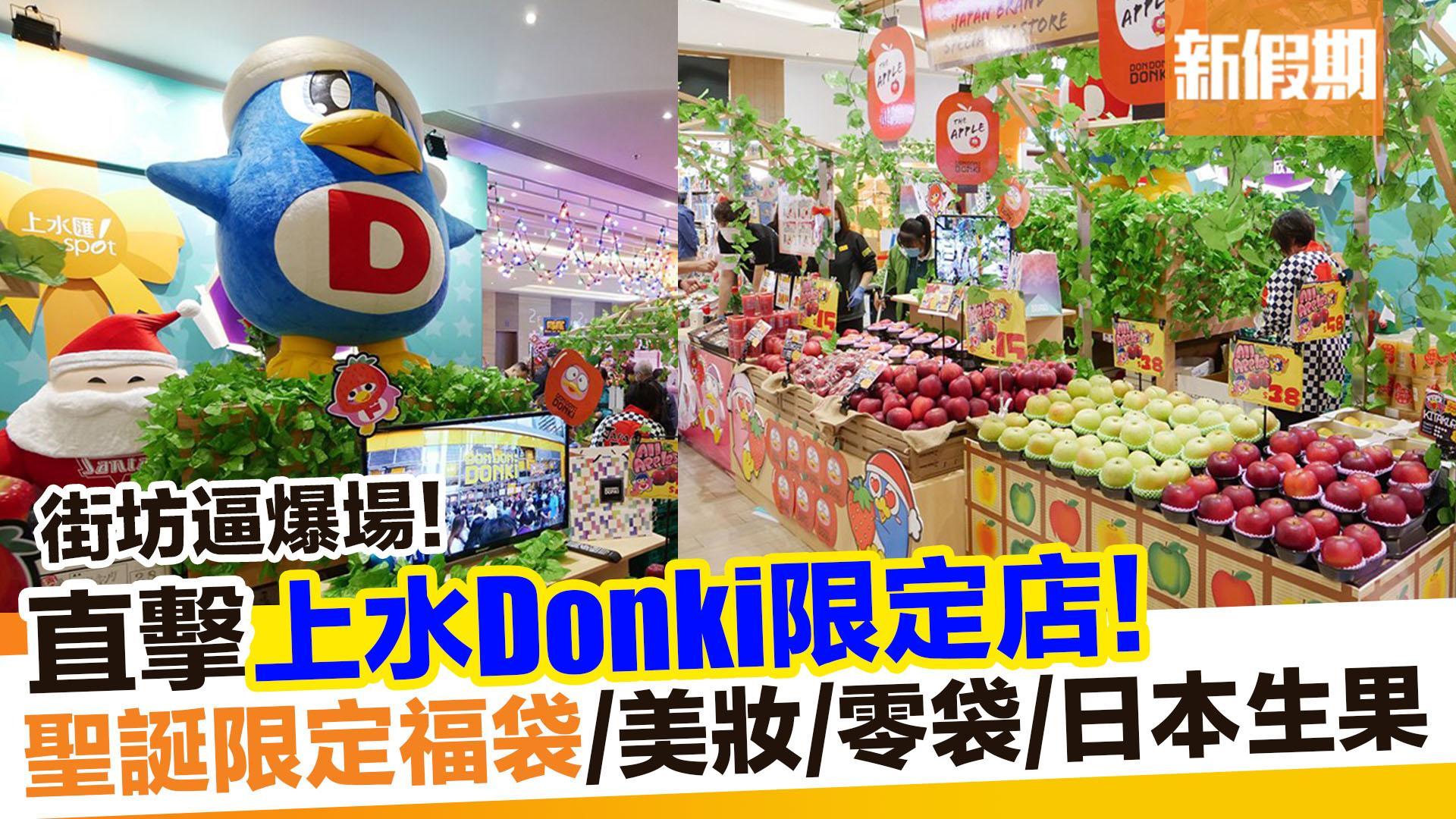 【敗家雜貨場】Donki激安殿堂上水Pop Up Store率先睇!日本直送水果+聖誕禮物Set+玩具+美妝 新假期