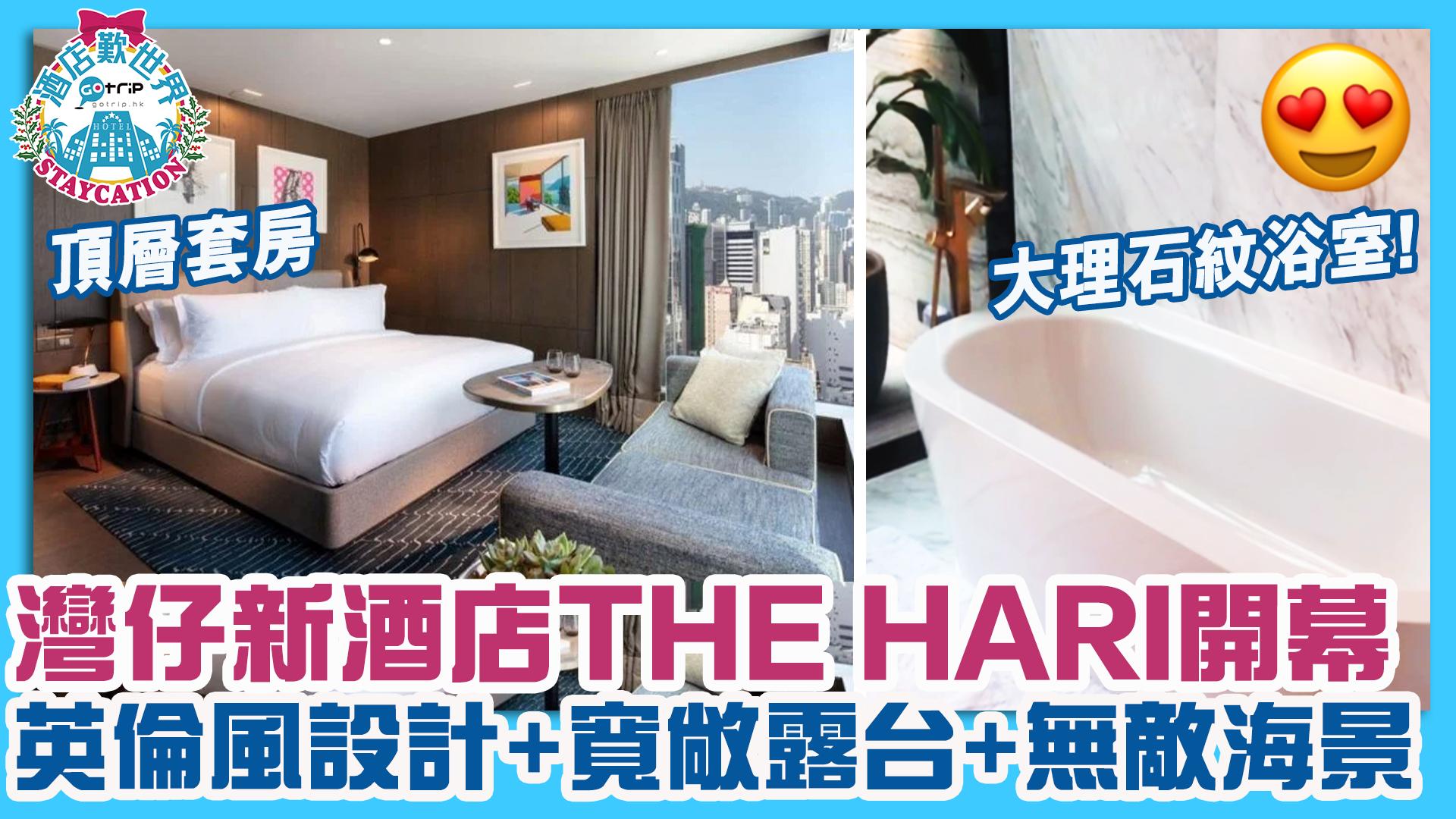 灣仔新酒店The Hari Hong Kong開幕!英倫風低調奢華設計+寬敞露台歎海景 GOtrip酒店歎世界