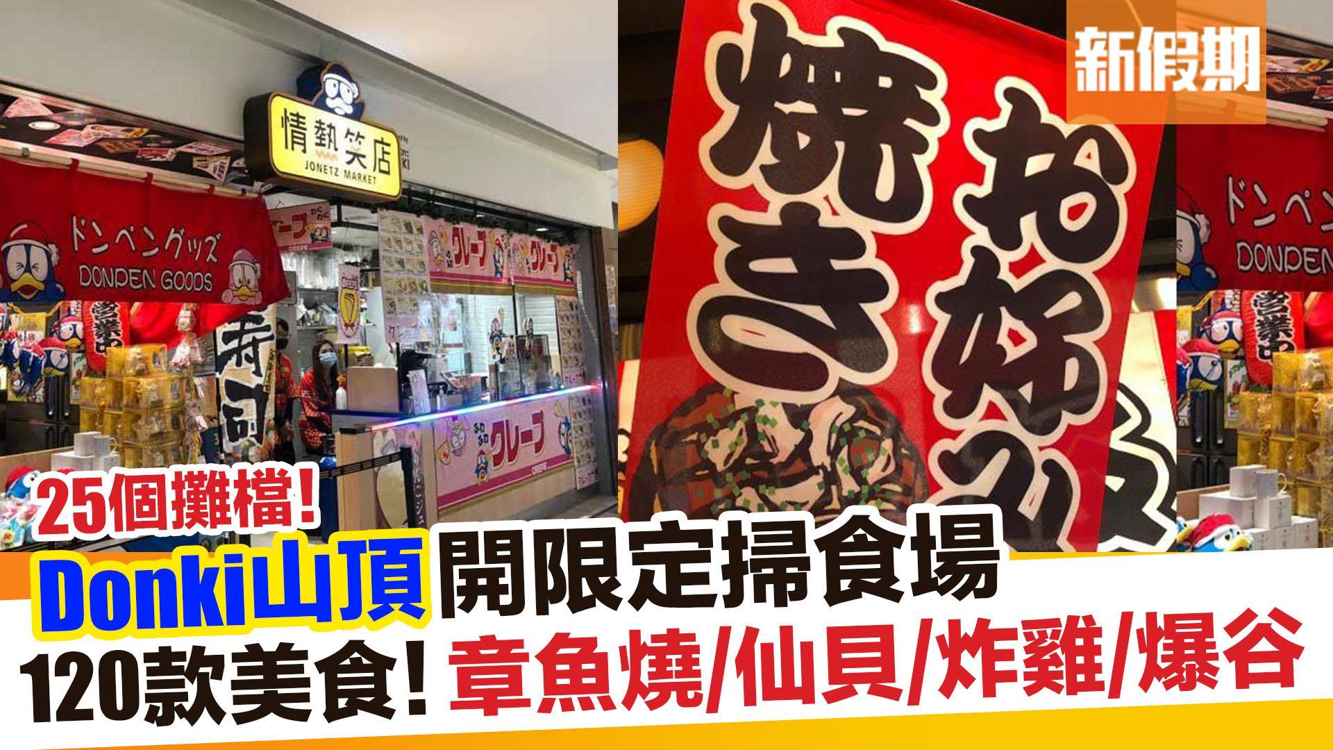 【周末好去處】山頂Donki 「情熱笑店」開幕!25個限定美食攤檔 新假期