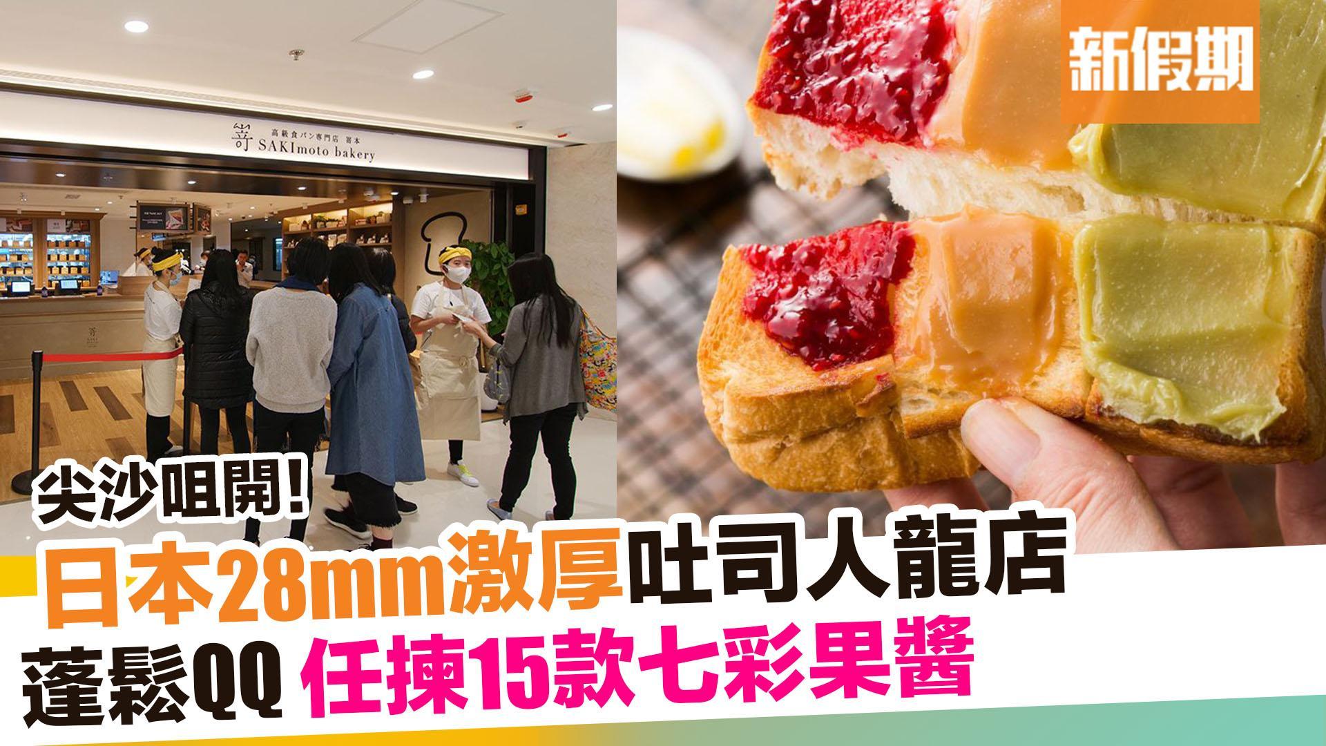 【區區搵食】日本生吐司店SAKImoto bakery嵜本香港插旗! 新假期