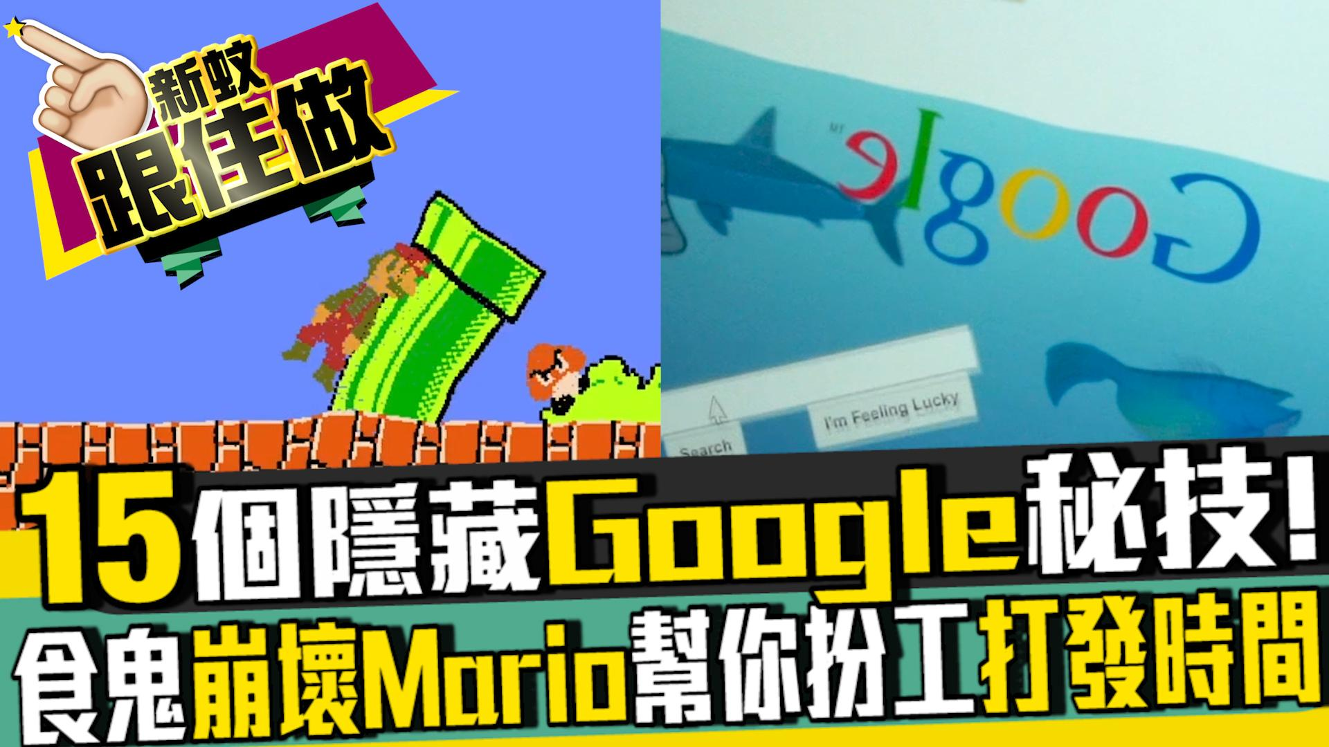 15個隱藏Google Tricks!玩崩壞Jelly Mario、食鬼、手指陀螺幫你打發時間!谷歌秘技教學!新蚊跟住做!