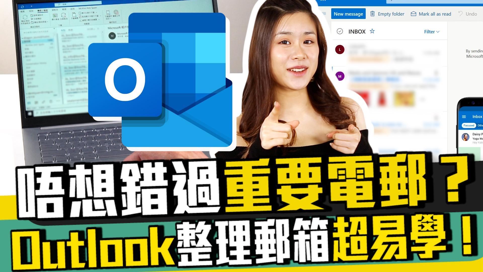 Outlook 教學!唔想錯過重要電郵?整理郵箱超易學!