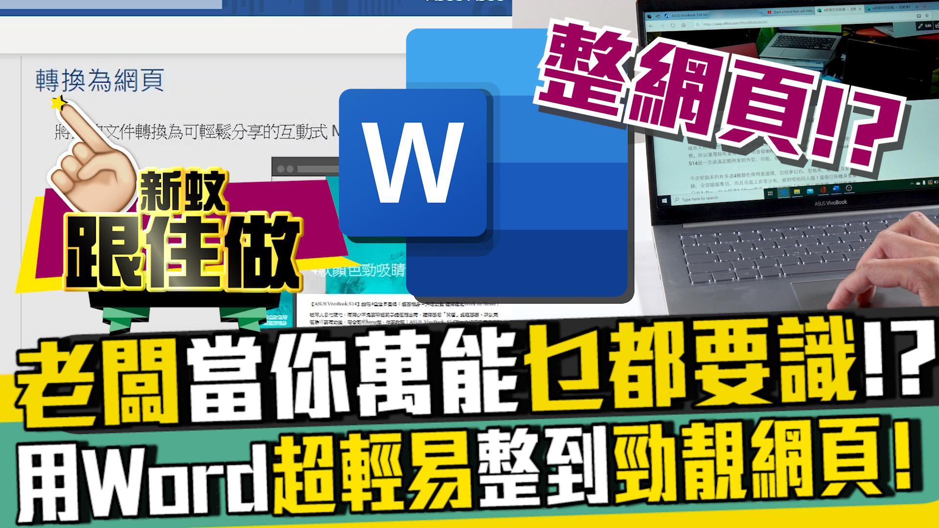 WORD整網頁!?用Word 超輕易整到勁靚網頁! Word Scan相自動打字!Microsoft Word 教學!