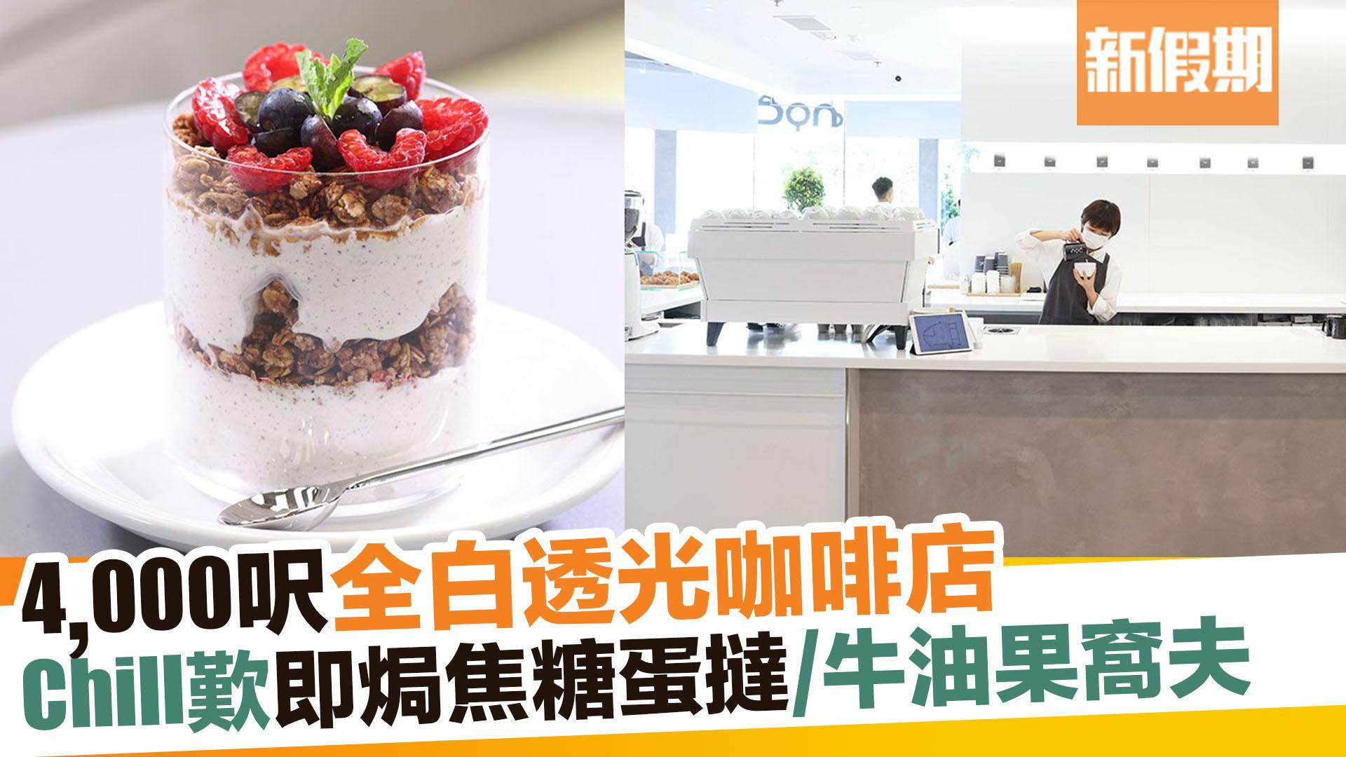 【區區搵食】NOC將軍澳開4,000呎Cafe! 新假期