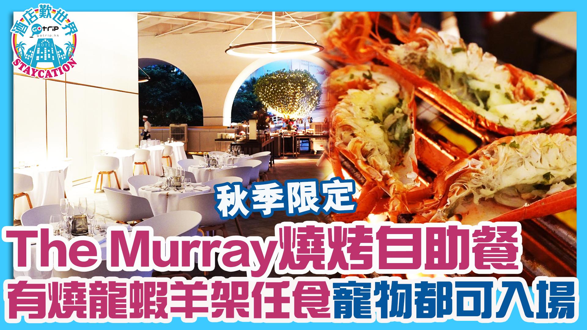 編輯實試The Murray秋季燒烤自助餐 五星酒店燒烤自助餐有咩食?