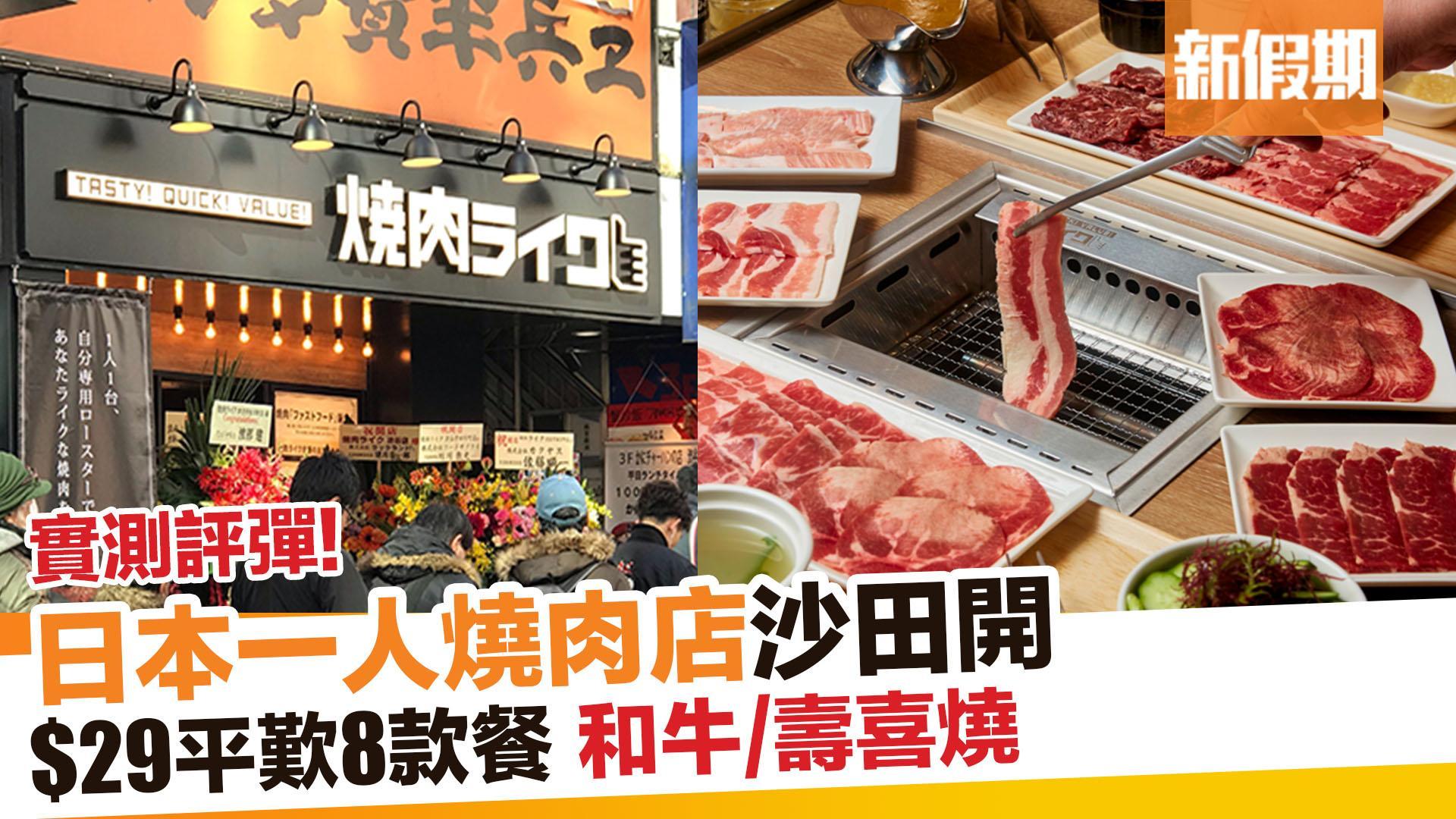 【區區搵食】燒肉Like登陸沙田!即睇記者試食報告 新假期