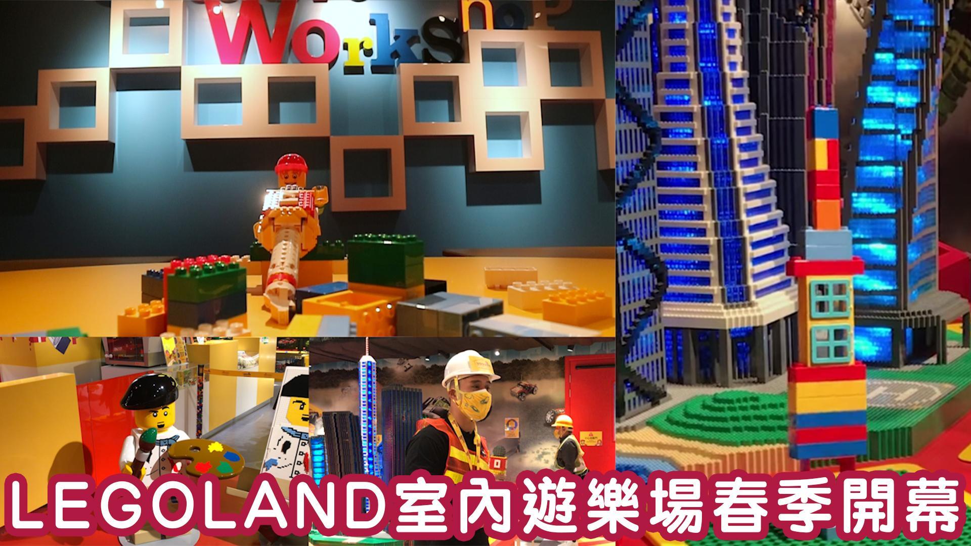 LEGOLAND室內遊樂場春季開幕 3萬呎主題園區率先睇