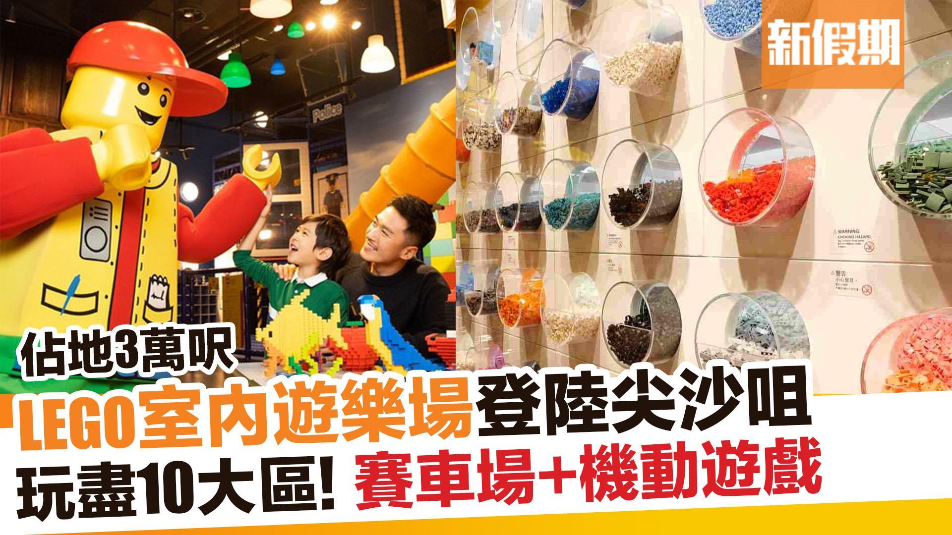 【香港好去處】尖沙咀LEGO室內遊樂場率先睇! 新假期