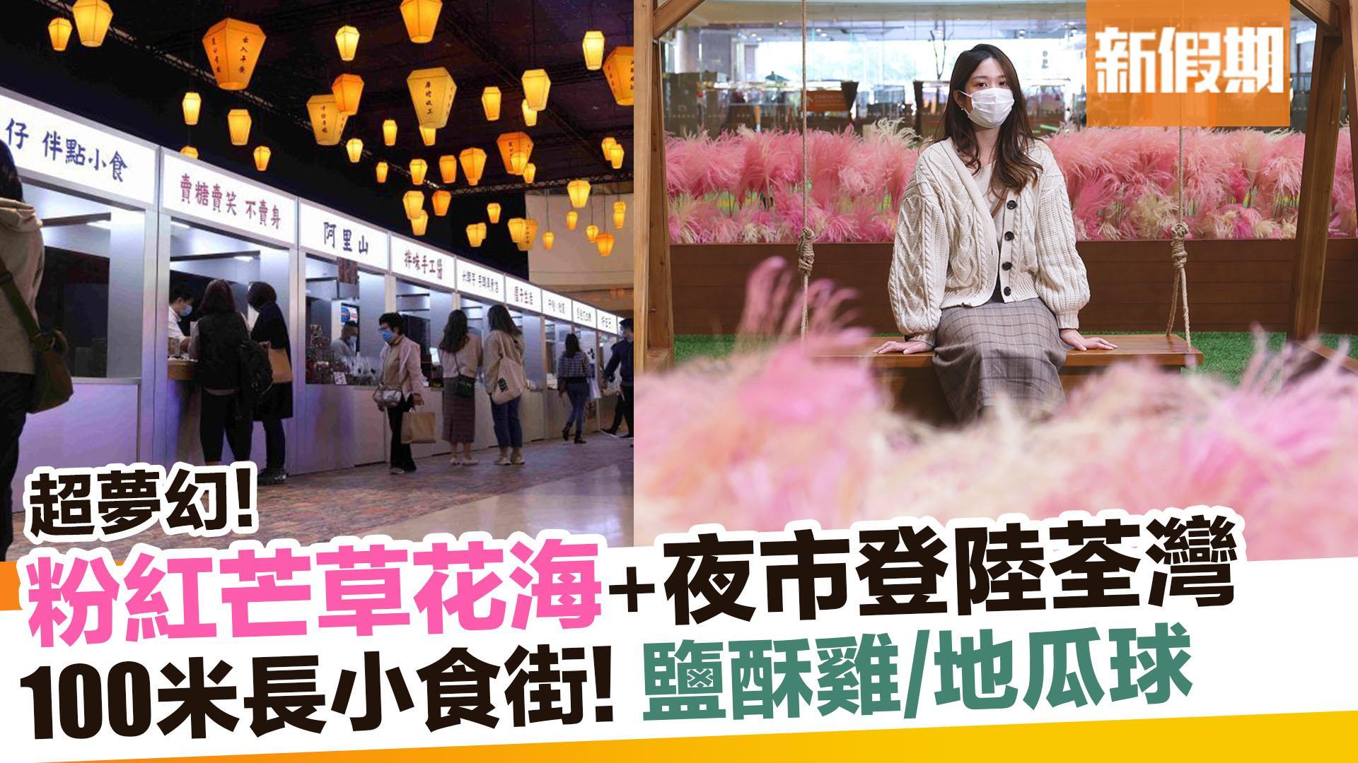 【香港好去區】荃灣再開十分天燈夜市+粉紅芒草園!|新假期